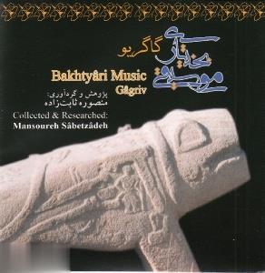 موسيقي بختياري 13 (گاگريو)