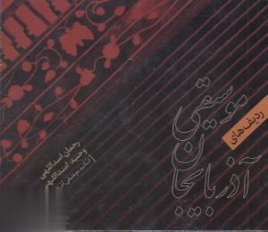 رديفهاي موسيقي آذربايجان