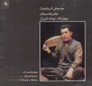 عالم قاسماف چهارگاه بيات شيراز (موسيقي آذربايجان)