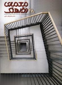نشريه معماري و فرهنگ 48