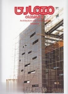 نشريه فصلنامه معماري و ساختمان 34