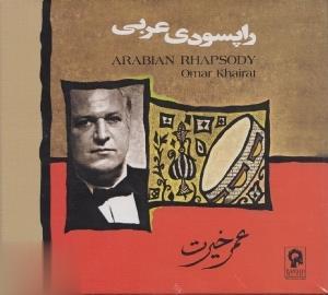 راپسودي عربي