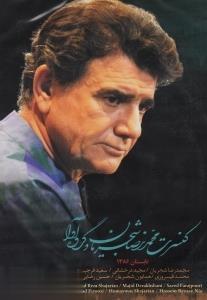كنسرت محمدرضا شجريان و گروه آوا