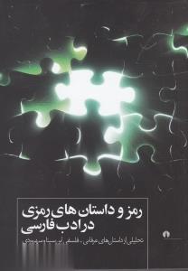رمز و داستانهاي رمزي در ادب فارسي (شوميز)