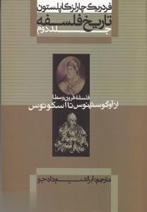 تاريخ فلسفه 2 (از آوگوستيئوس تا اسكوتوس) (شوميز)