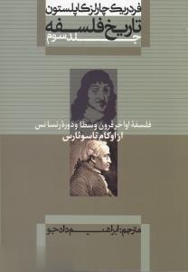 تاريخ فلسفه 3 (از اوكام تا سوئارس) (شوميز)