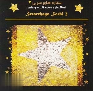 ستارههاي سربي 2
