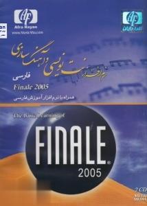 نرمافزار آموزش نت نويسي فينال 2005