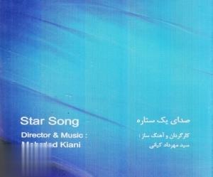 صداي يك ستاره