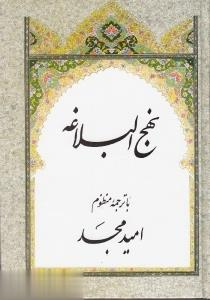 نهجالبلاغه با ترجمه شعري