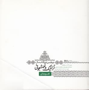 چهارمين دوره كتاب سال گرافيك دانشجويي هنرمندان