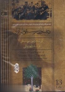 رديف آوازي موسيقي ملي ايران