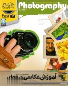 آموزش عكاسي حرفهاي Professional Photography