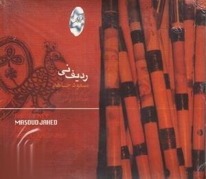 رديف ني مسعود جاهد برگرفته از رديف دوامي