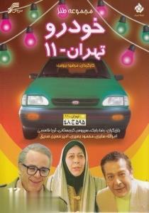 خودرو تهران 11 (سريال)