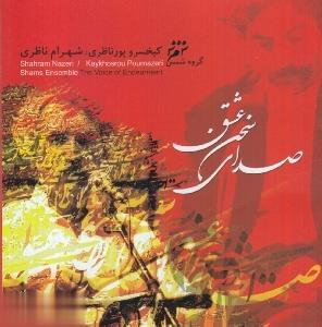صداي سخن عشق (CD)