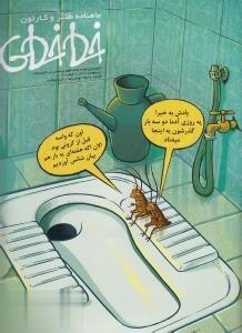 نشريه ماهنامه طنز و كارتون خطخطي 11