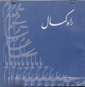 راه كمال (CD)