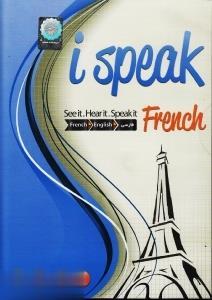 آموزش مكالمات روزمره فرانسه i speak French