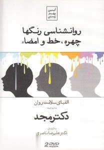 روانشناسي رنگها چهره خط و امضاء (آيين بهتر زيستن)