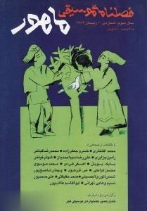 فصلنامه موسيقي ماهور 10