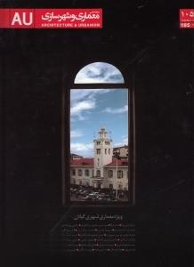 نشريه فصلنامه معماري و شهرسازي 105