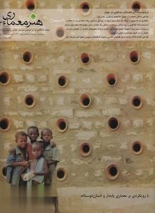 نشريه فصلنامه هنر معماري 26