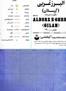نقشه راهنماي البرز غربي گيلان 144