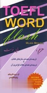 TOEFL Word Flash Flashcard