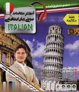 آموزش مكالمات صوتي زبان ايتاليايي Italian