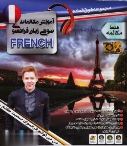 آموزش مكالمات صوتي زبان فرانسوي French
