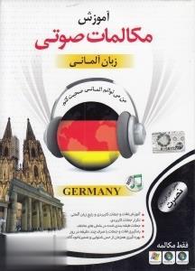 آموزش مكالمات صوتي زبان آلماني Germany