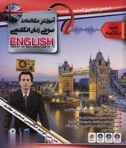 آموزش مكالمات صوتي زبان انگليسي English