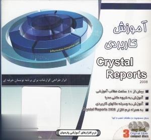 آموزش كاربردي Crystal Reports 2008 (ابزار طراحي گزارشات براي برنامه نويسان)