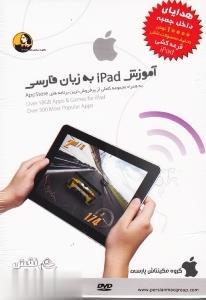 آموزش iPad به زبان فارسي