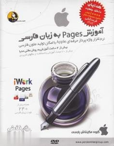 آموزش pages به زبان فارسي