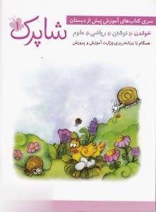 مجموعه كتابهاي آموزشي پيش از دبستان (شاپرك و زنگوله) (5 جلدي)