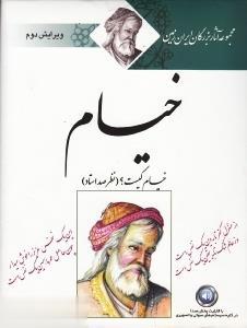 خيام (مجموعه آثار بزرگان ايران زمين هورداد)