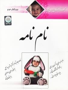 نام نامه (مجموعه آثار بزرگان ايران زمين هورداد)