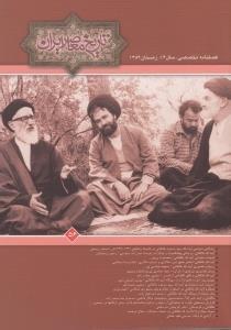 فصلنامه تاريخ معاصر ايران 56