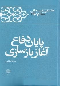 پايان دفاع آغاز بازسازي 12 (كارنامه و خاطرات سال 1366 اكبر هاشمي رفسنجاني)