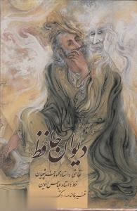 ديوان حافظ (جيبي اخوين با قاب زرين و سيمين)