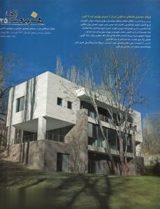 نشريه فصلنامه هنر معماري 25