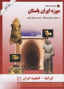 ايرانيا موزه ايرانباستان دههزار سال فرهنگ تمدن و هنر ايران (ايرانيا گنجينه ايرانشناسي)