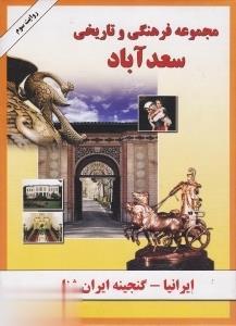 ايرانيا مجموعه فرهنگي و تاريخي سعد آباد (ايرانيا گنجينه ايرانشناسي)