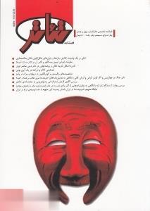 فصلنامه 48