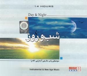 14 ساعت شب و روز