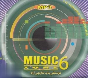 14 ساعت موسيقي پاپ آرام (Music 6)