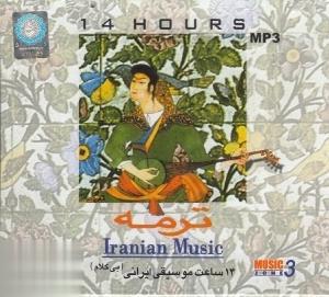 14 ساعت موسيقي ايراني ترمه