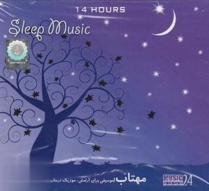 14 ساعت مهتاب (موسيقي براي آرامش-موزيك درماني)